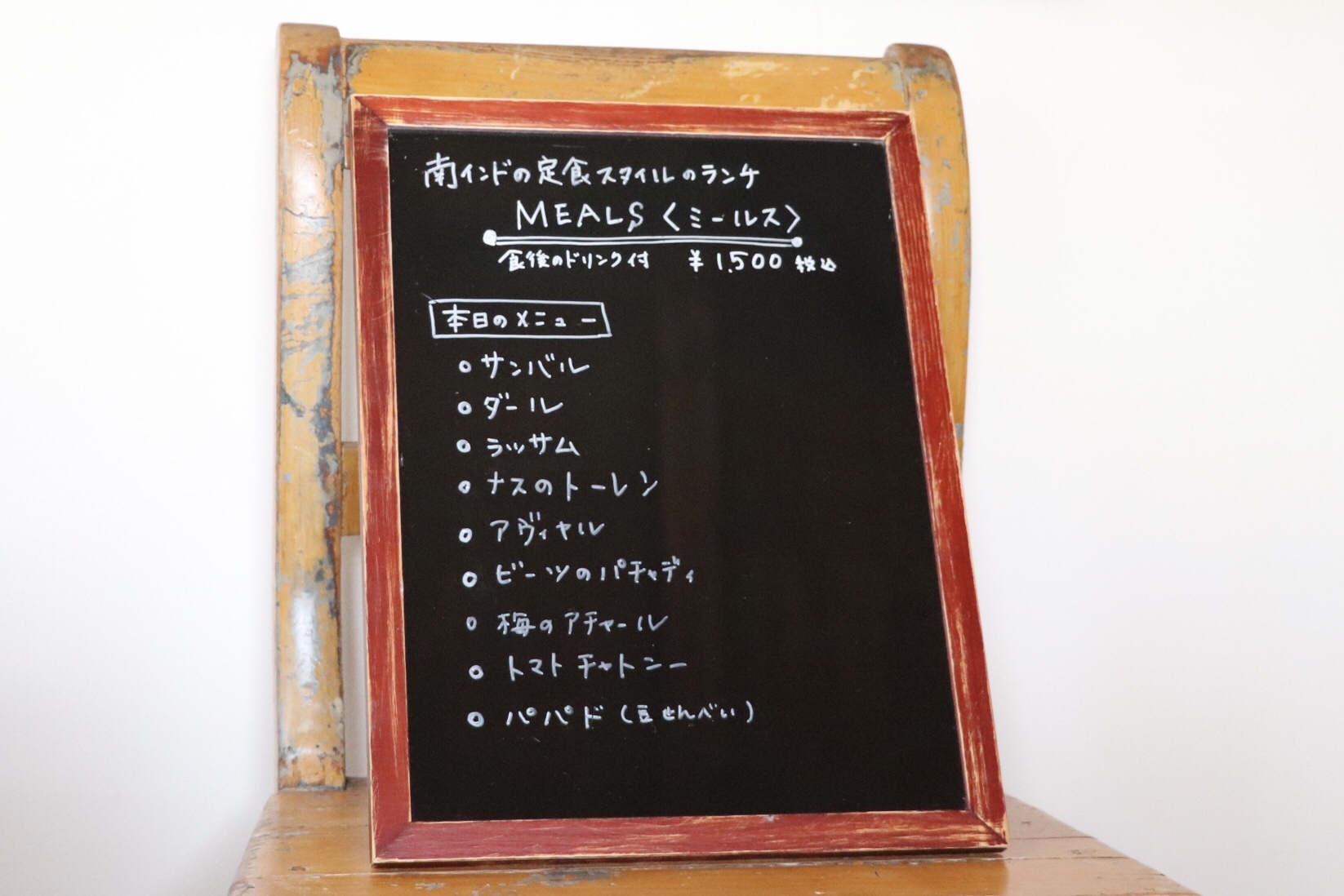 長野の南インド料理モンマルシメの今日のミールス内容