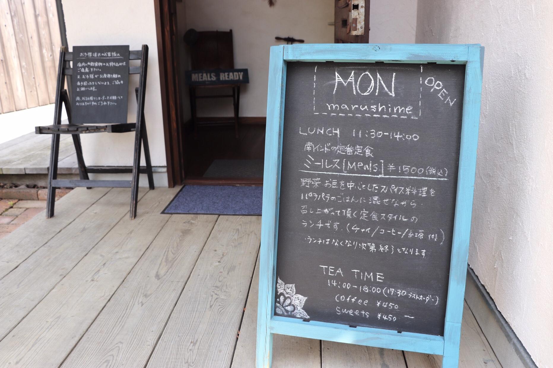 長野の南インド料理モンマルシメの外メニュー