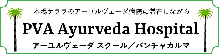 PVA Ayurveda Hospital バナー