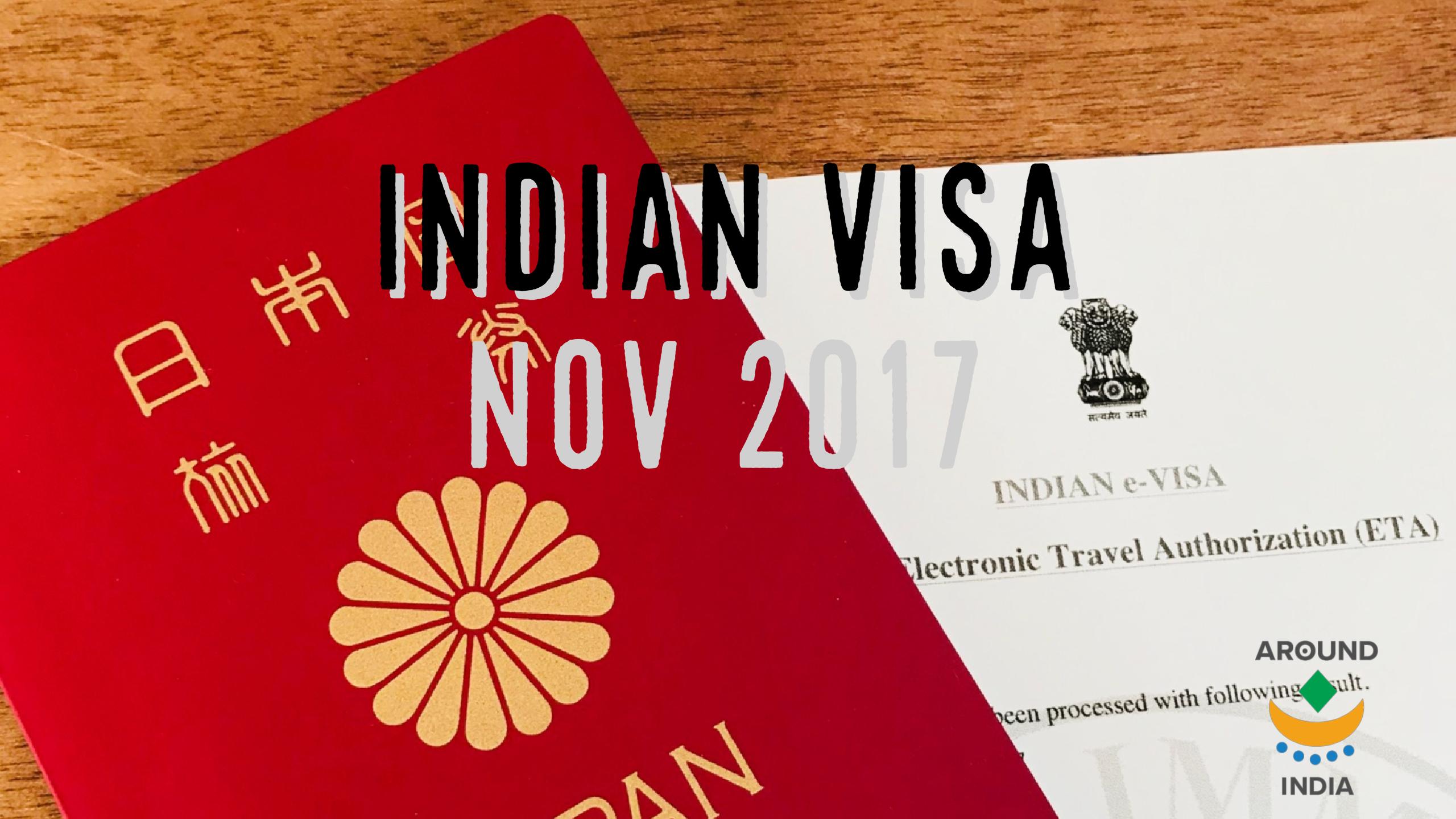 2017年11月版インド 電子ツーリストビザ
