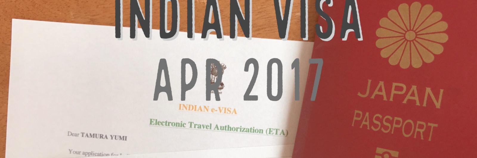 2017年4月版インド 電子メディカルビザ