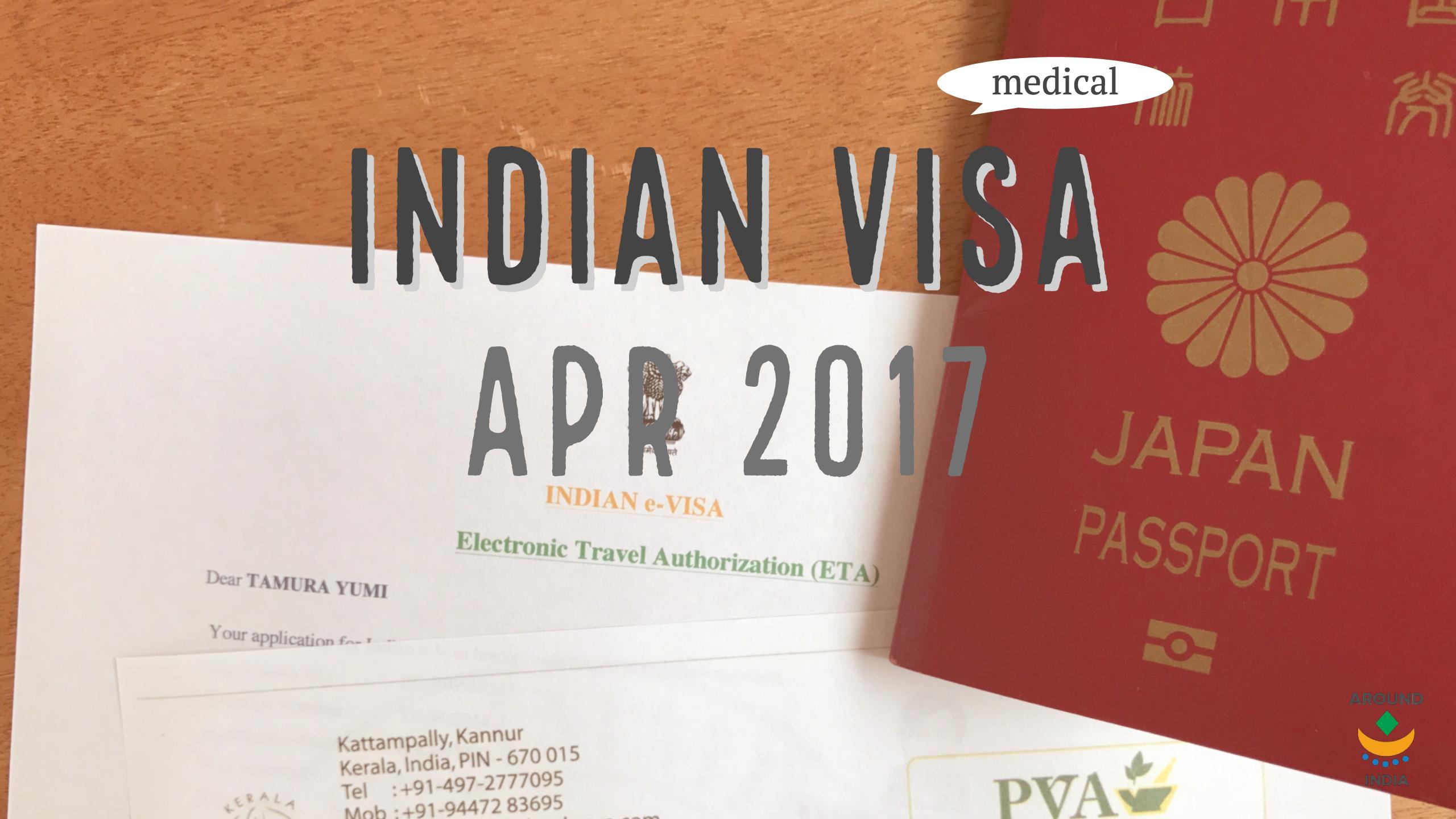 2017年4月版インドビザを取得しよう!アーユルヴェーダには「電子メディカルビザ e Medical VISA」