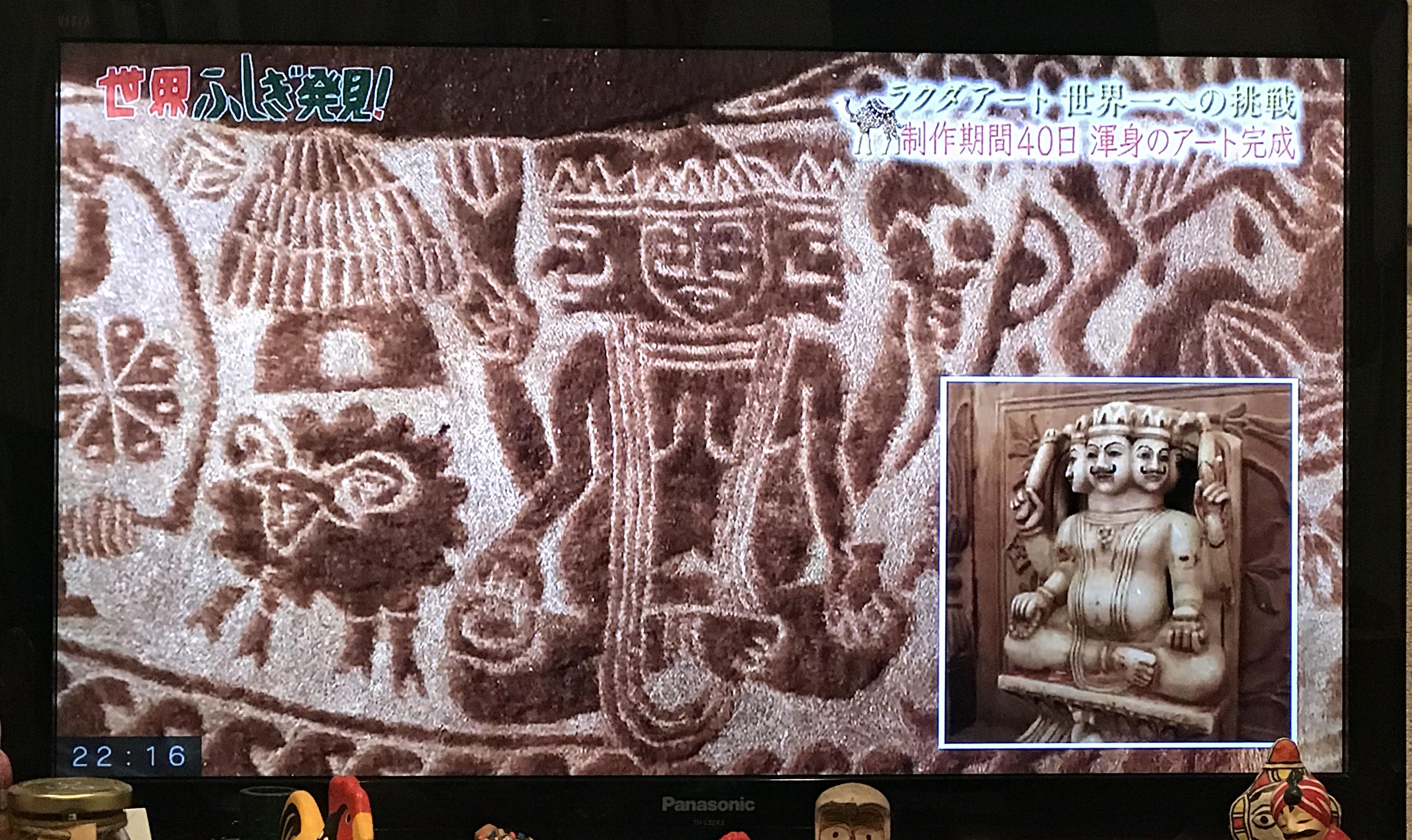 世界ふしぎ発見、武市さんの神さまアート