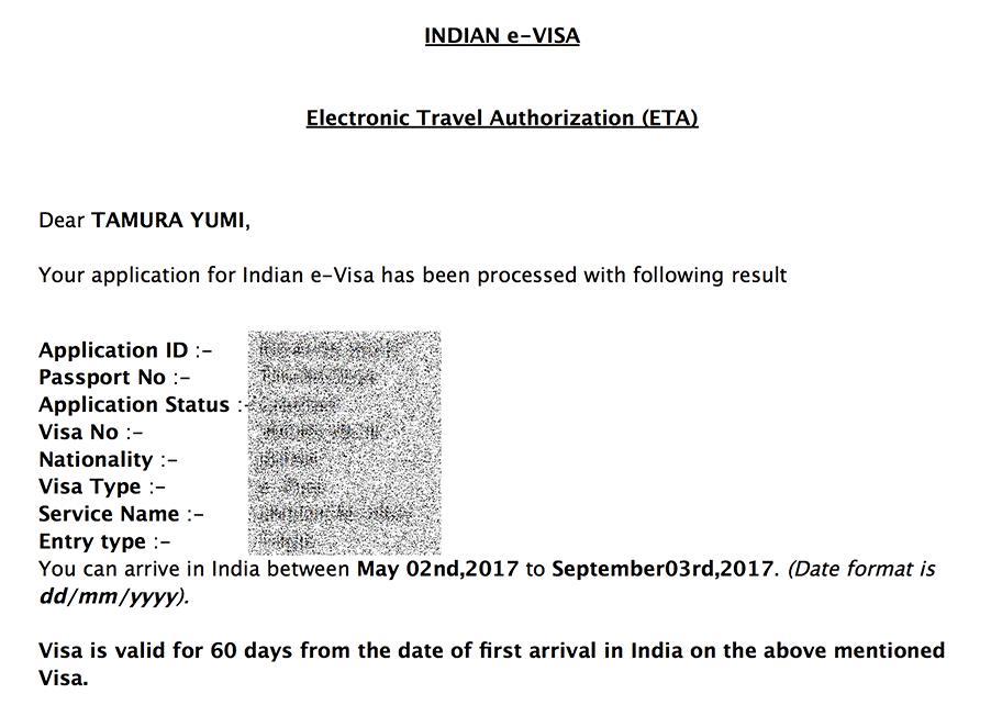 インドビザ申請画面、e-VISAメール