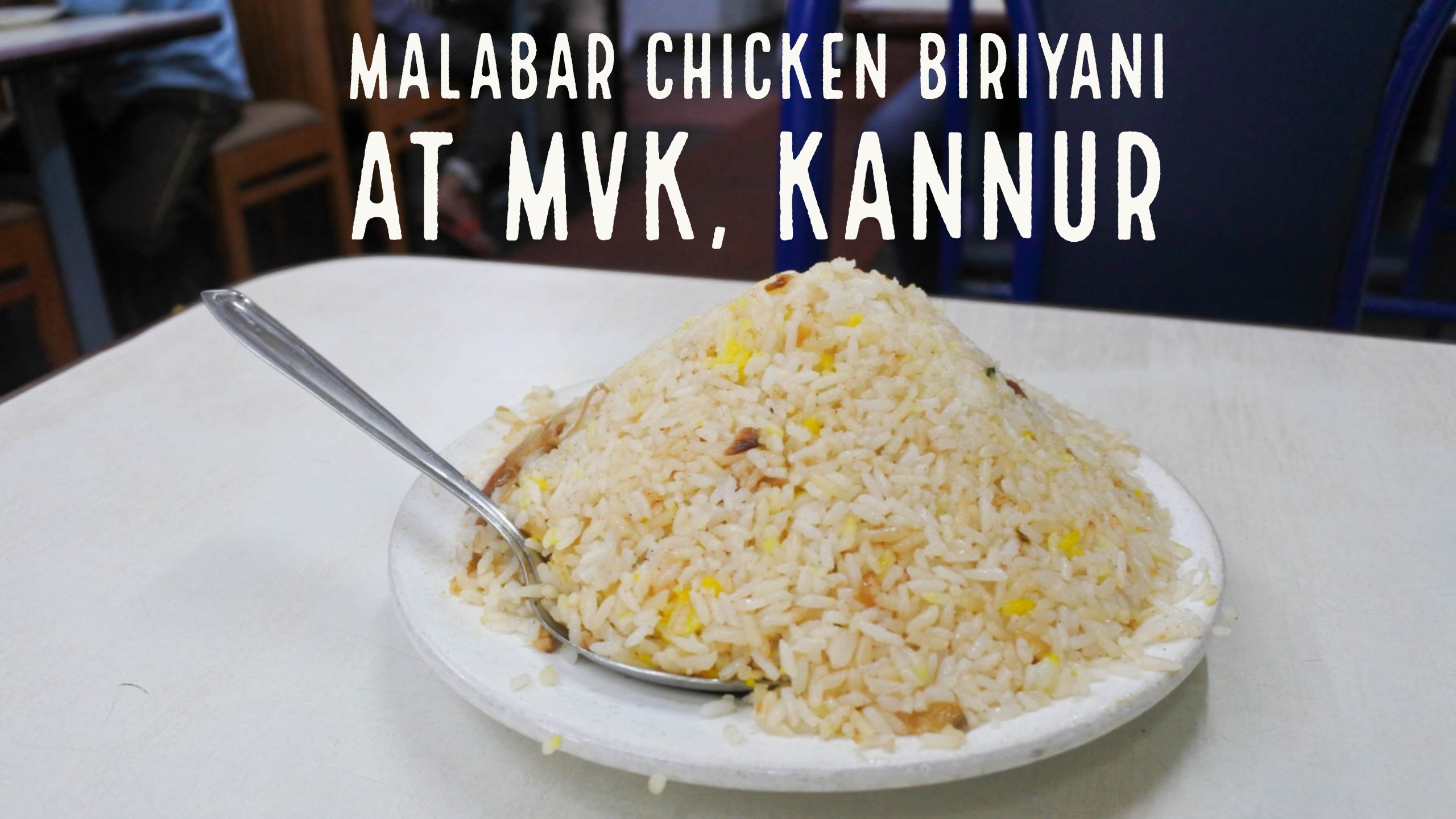 ケララ北部カヌールMVKのチキンビリヤニ