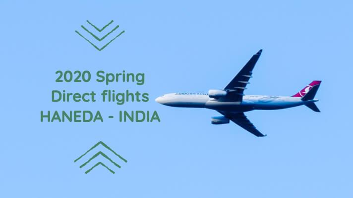 羽田空港とインドを結ぶ直行便