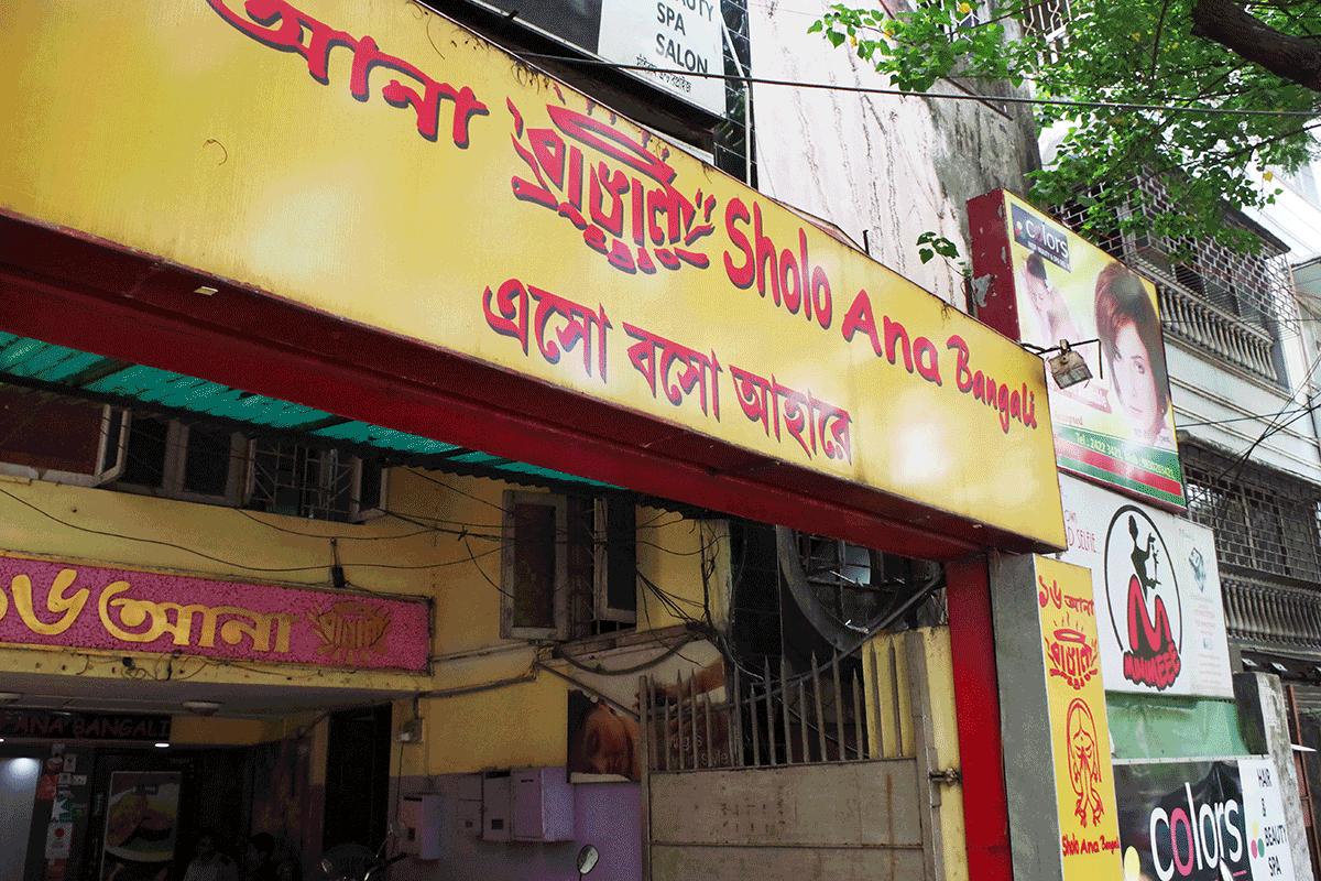 コルカタのベンガル料理店Sholoana Bangali