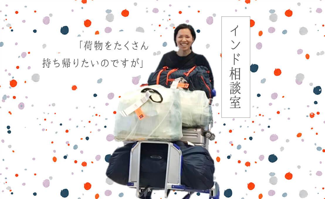 インド旅相談室:荷物をたくさん持ち帰りたいのですが
