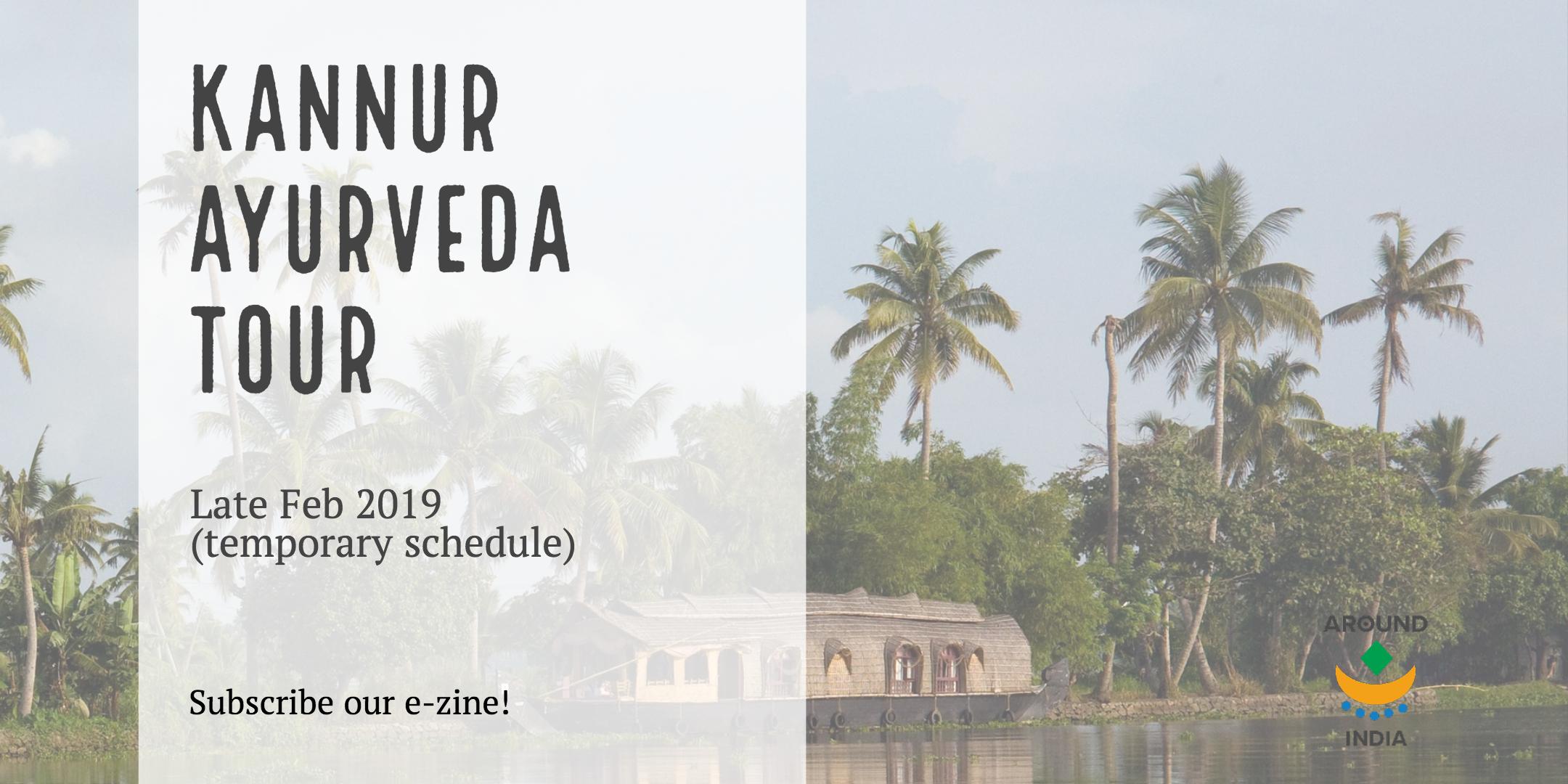 【終了】2019年2月 南インド・ケララ!アーユルヴェーダ病院に滞在しながら体験するツアー