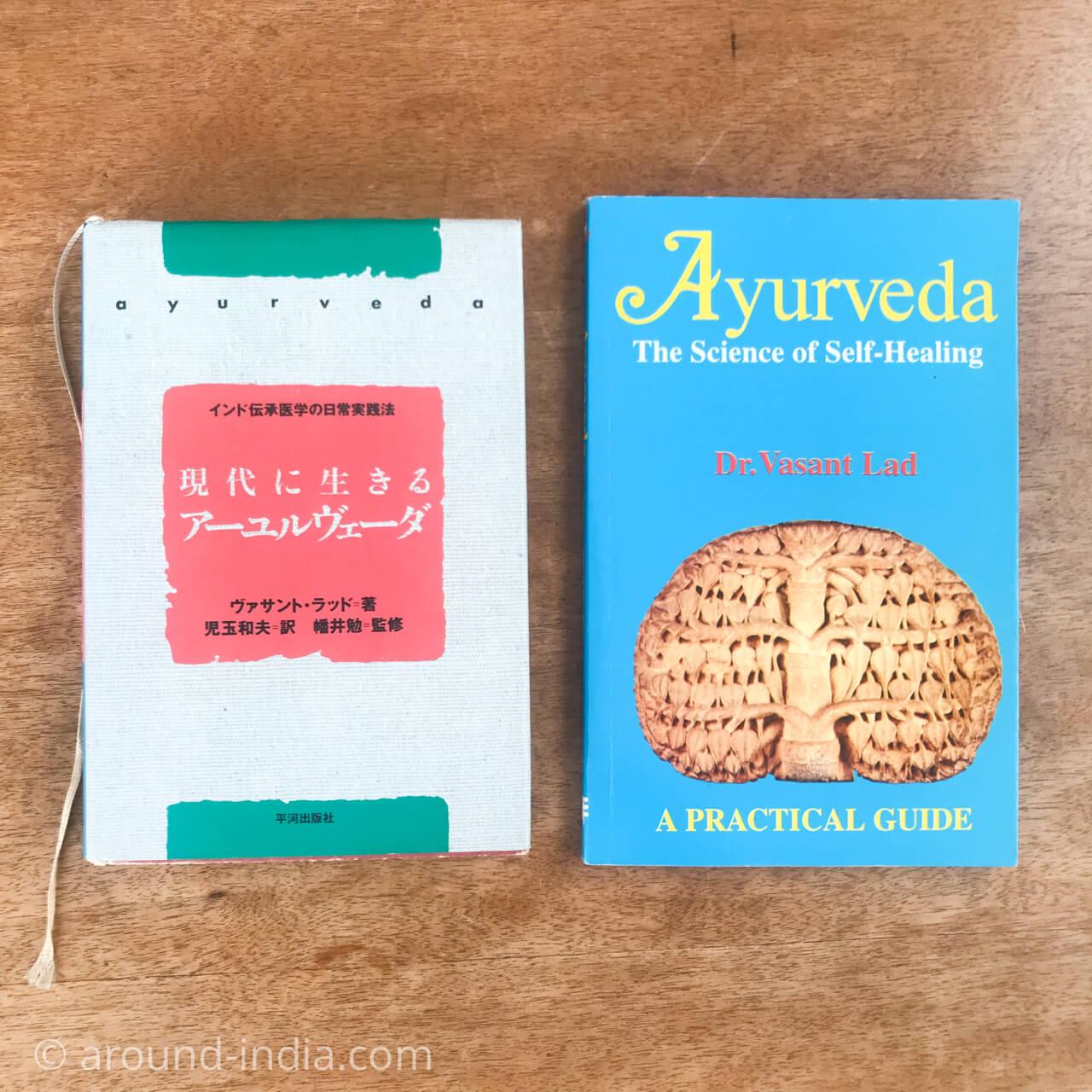 アーユルヴェーダの本 現代に生きるアーユルヴェーダ The science of self-healing