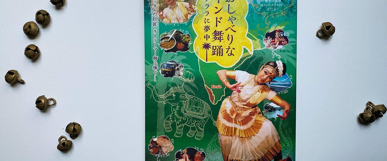 おしゃべりなインド舞踊~ケララに夢中」書影