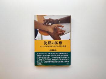沈黙の医療 書影
