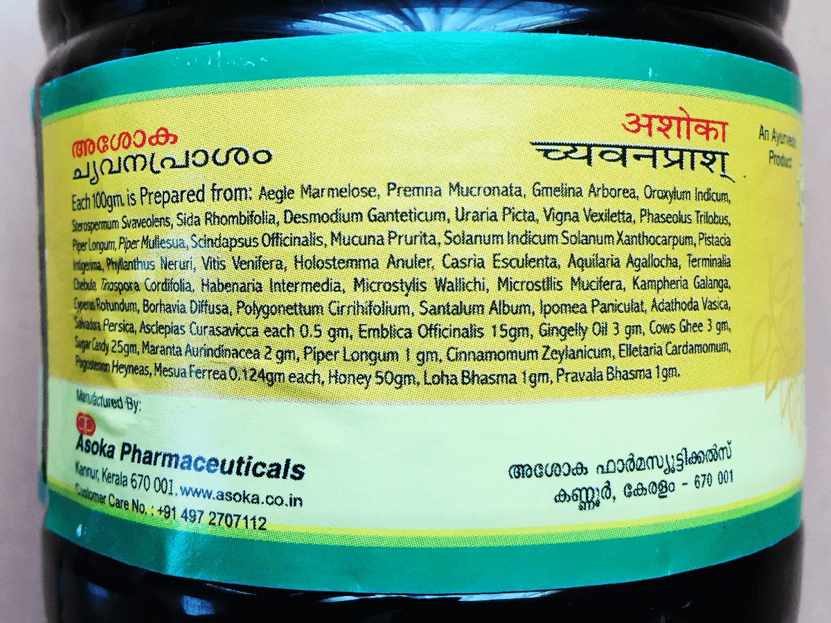 Asoka Pharmacy社のチャヴァナプラーシュの原料