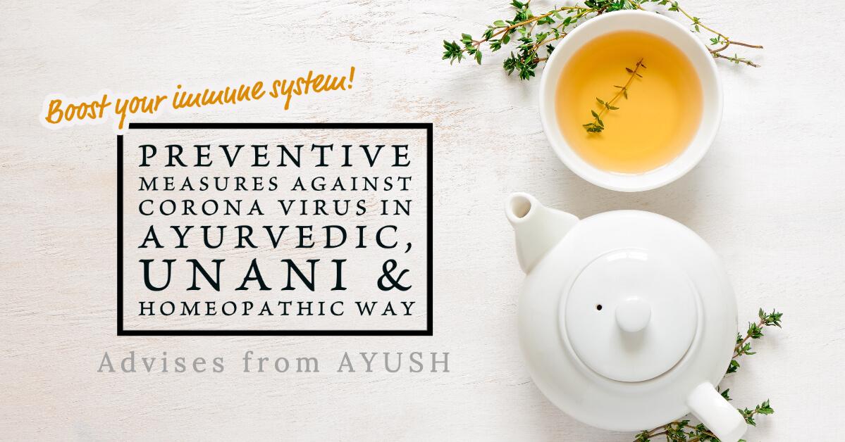 AYUSH省提唱、アーユルヴェーダ伝統医学式コロナウイルス予防法