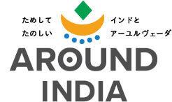 AROUND INDIA アラウンドインディア