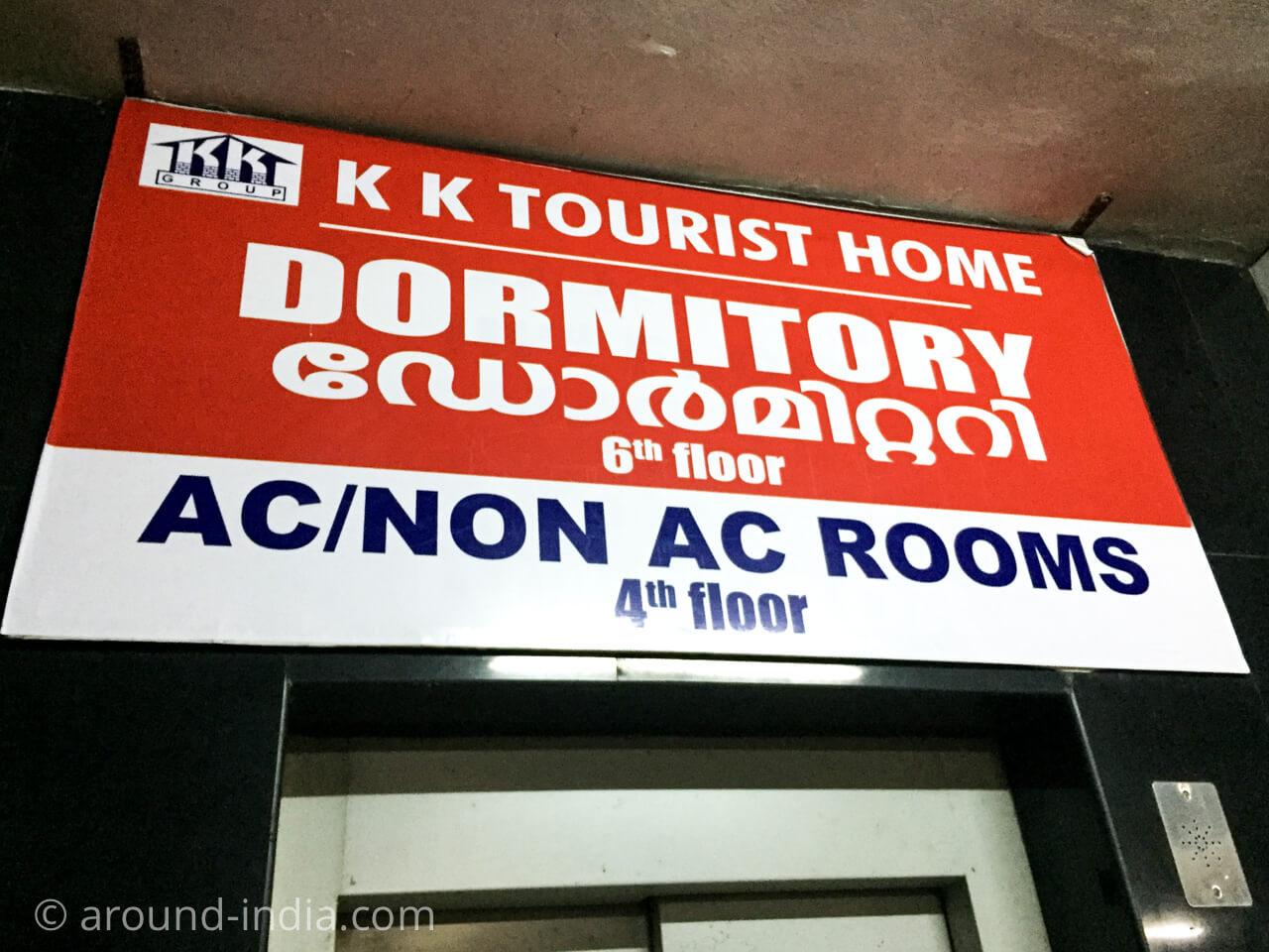 カヌール駅まで10分!ドミトリーもある割安ホテル「KK Tourist Home」|ケララ州カヌール