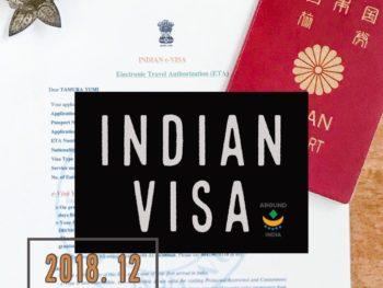 インドビザ申請方法 電子ビザ 2018年12月最新版