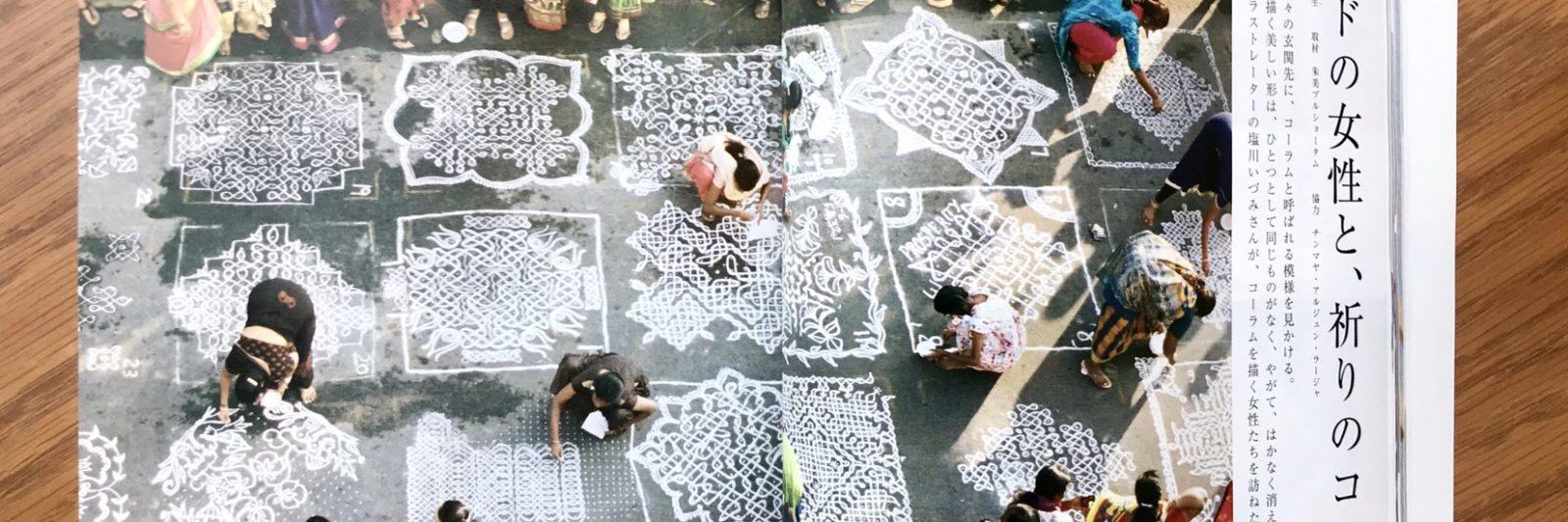 暮しの手帖コーラム、インド