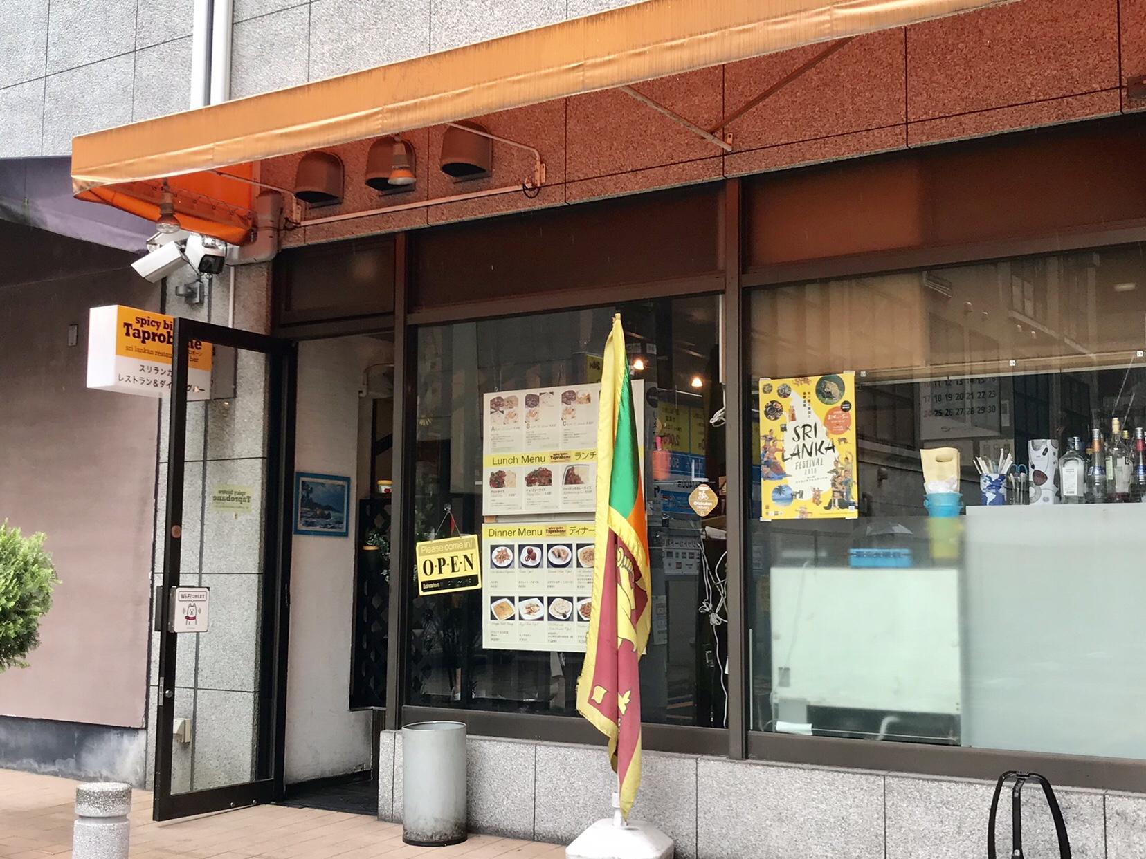 タップロボーン青山本店の外観