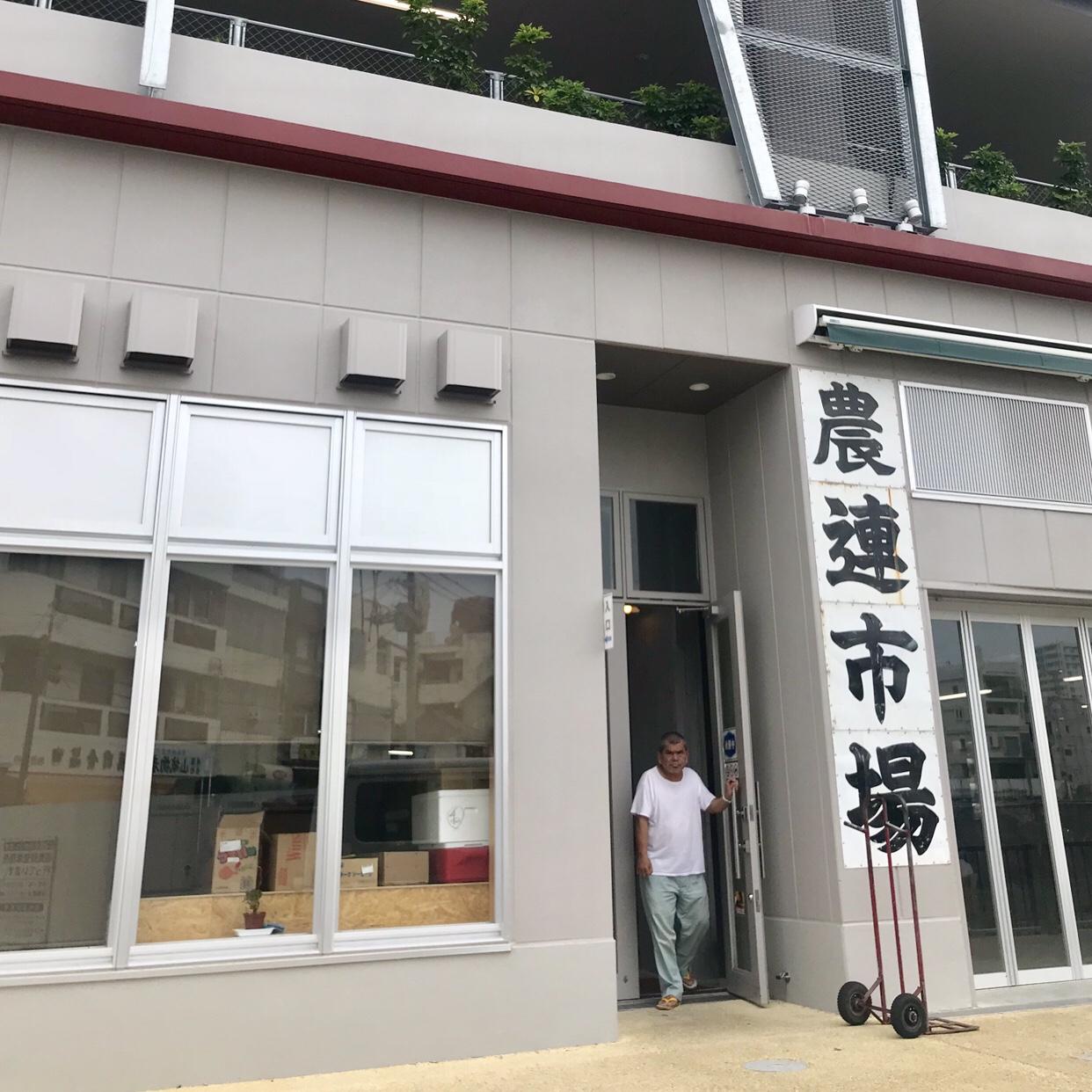 沖縄・那覇・農連市場