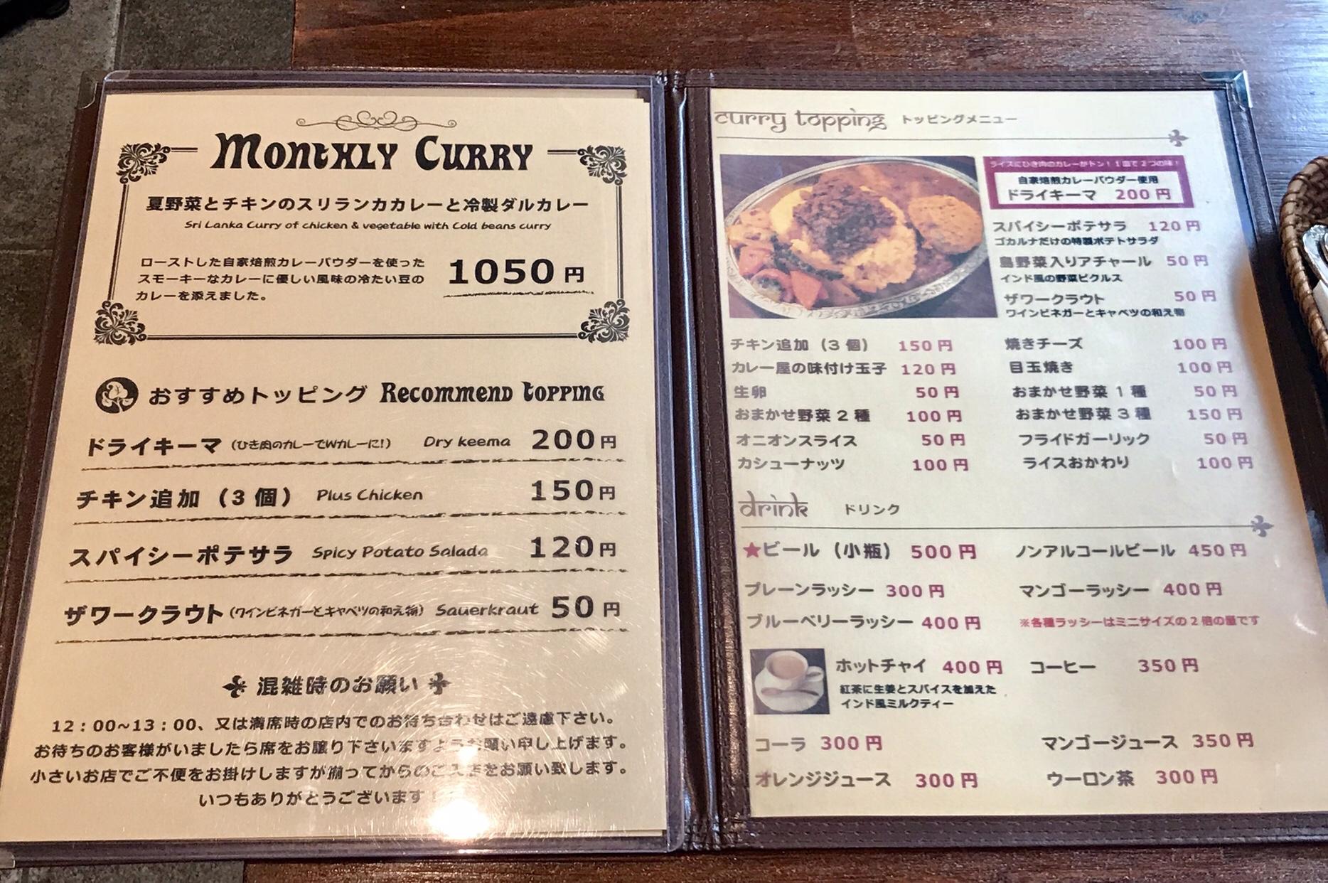 沖縄・那覇のインド料理 ゴカルナ メニュー
