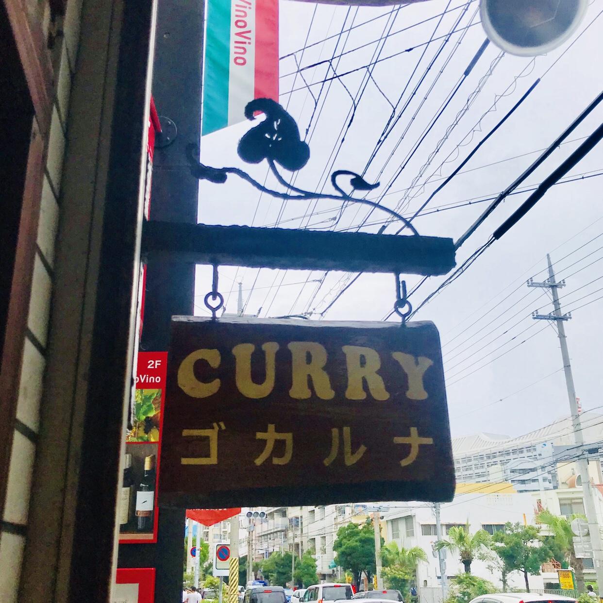 沖縄・那覇のインド料理 ゴカルナ 看板