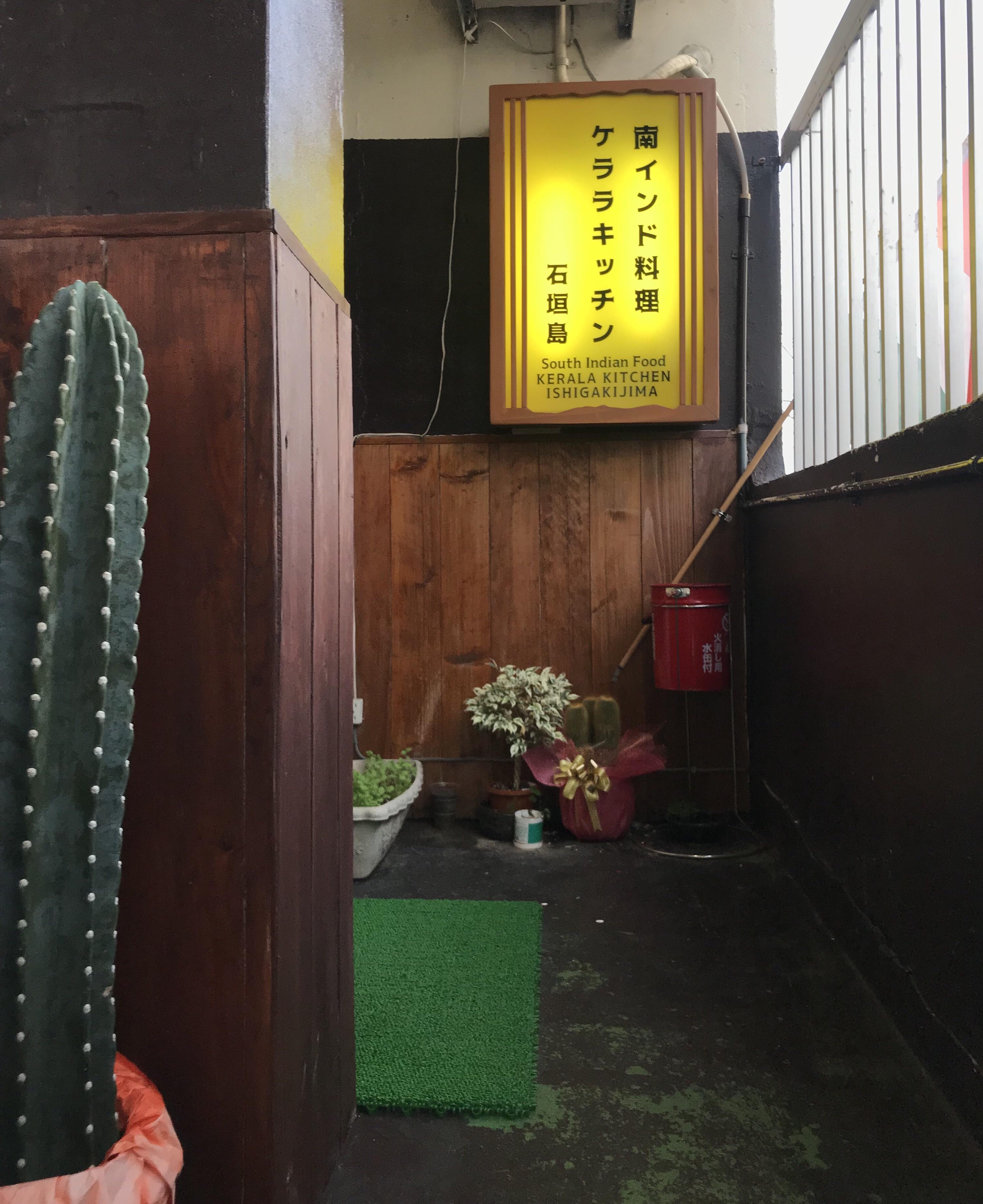 石垣島のインド料理、ケララキッチン入り口