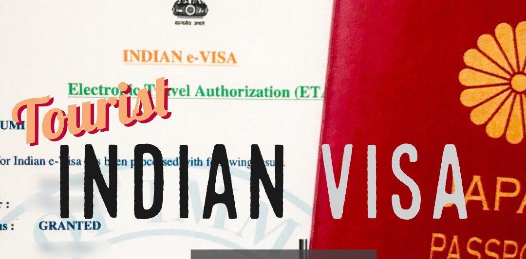 2018年インドビザ e-VISA 申請方法 AROUND INDIA