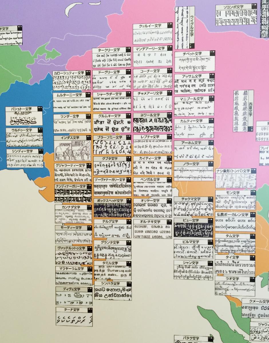 大阪の民族学博物館(みんぱく)に展示されていたインド言語マップ