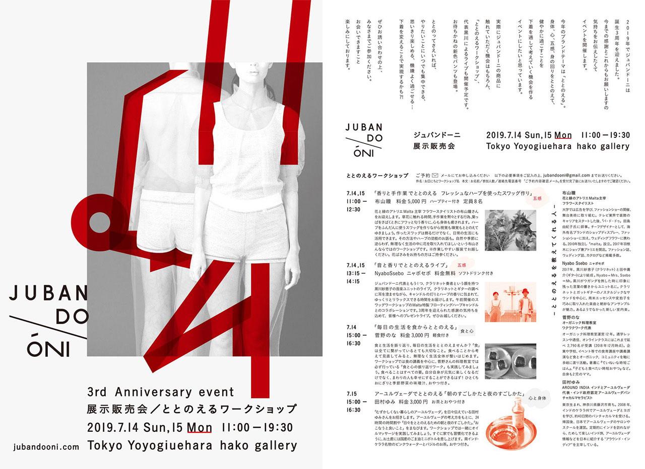 ジュバンドーニ3周年記念イベントチラシ