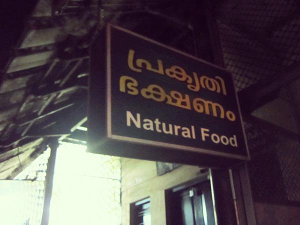 インド・ナチュロパシーレストランの看板