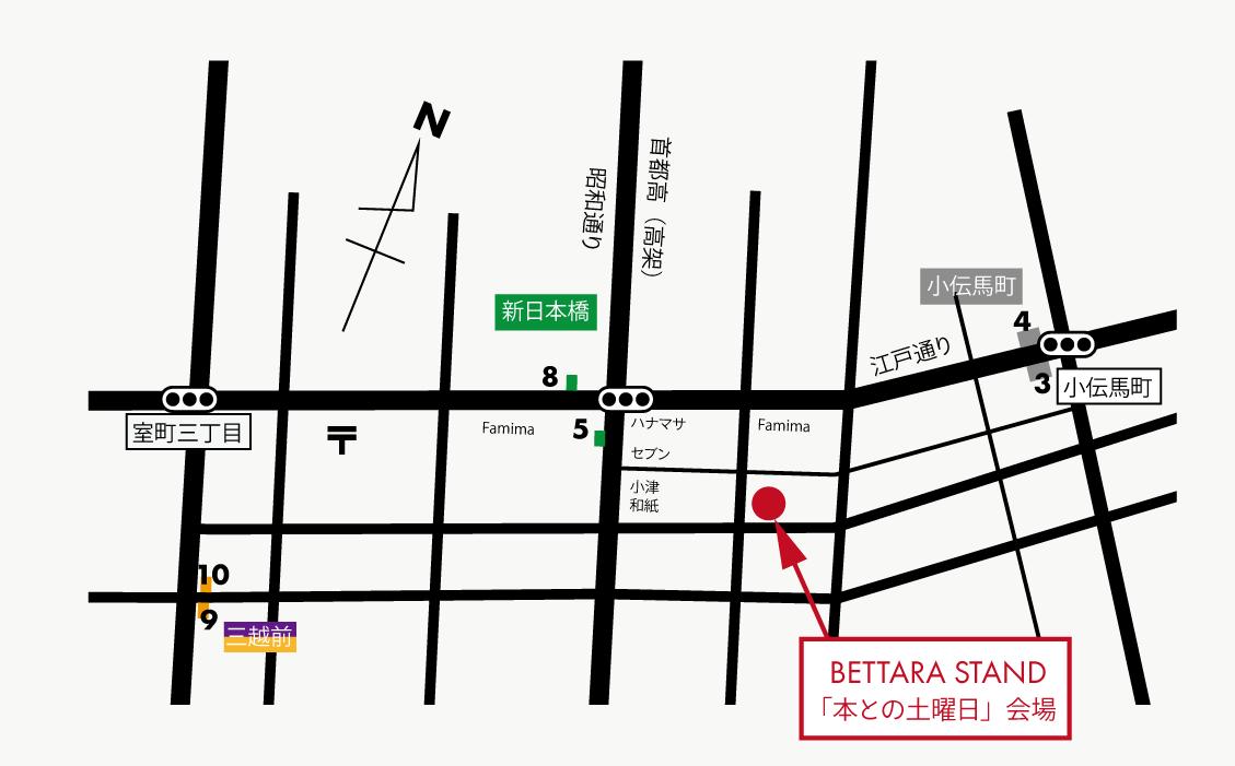 本との土曜日への地図