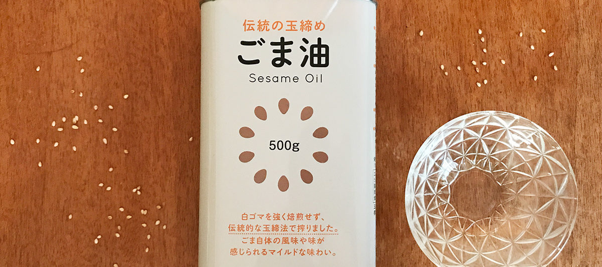 アーユルヴェーダ自然のお薬4:キュアリングのいらない伝統製法の玉締めごま油