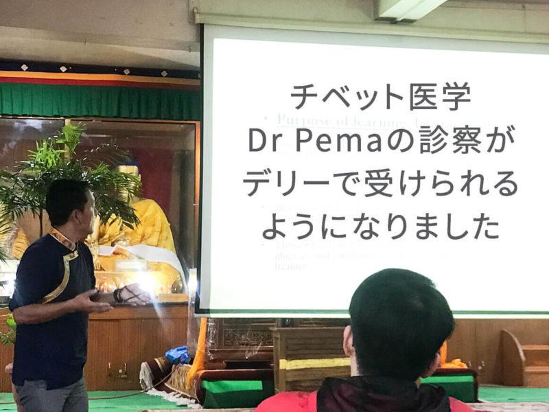 チベット医学メンツィカンのPema先生