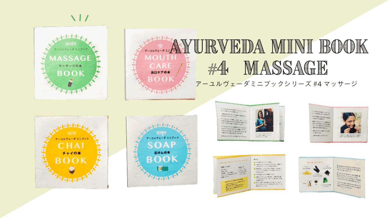 アーユルヴェーダミニブック「#4 Massage / マッサージ」ができました!