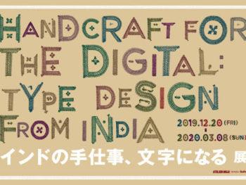 「インドの手仕事、文字になる」展
