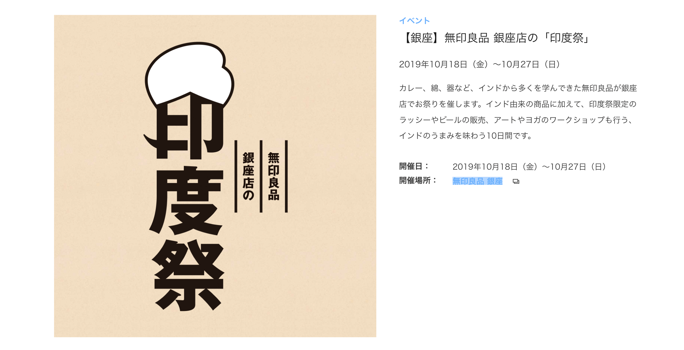 10月18日~27日開催!無印良品の「印度祭」|東京・銀座