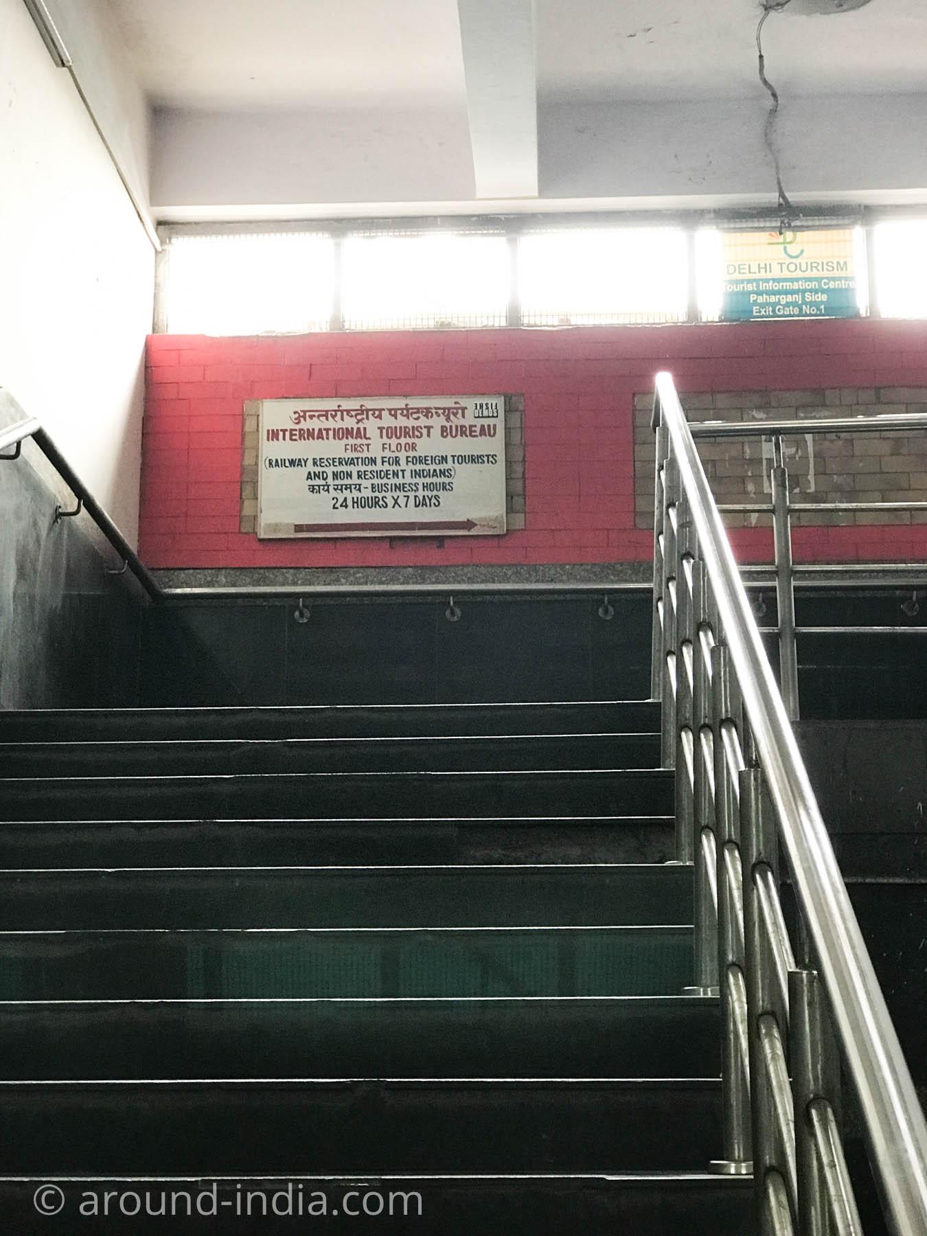 インド・ニューデリー駅の外国人窓口への道