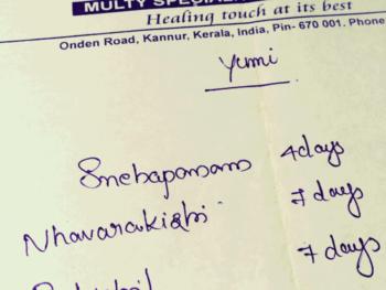 2008パンチャカルマの処方箋