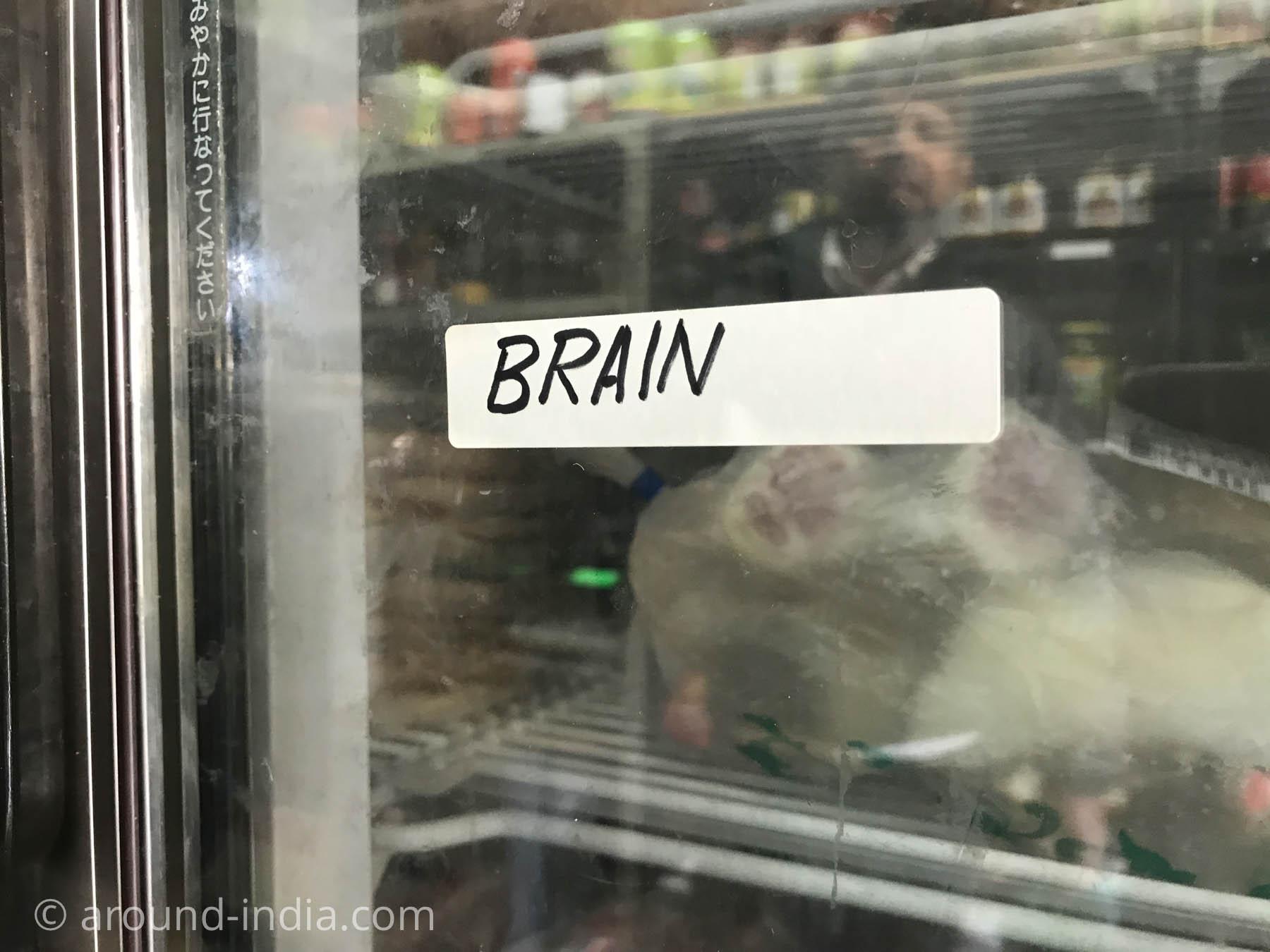 湘南台のインド食材店タージマハールの脳みそ