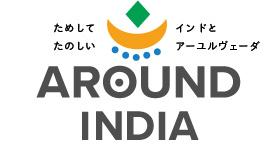 AROUND INDIAバナー