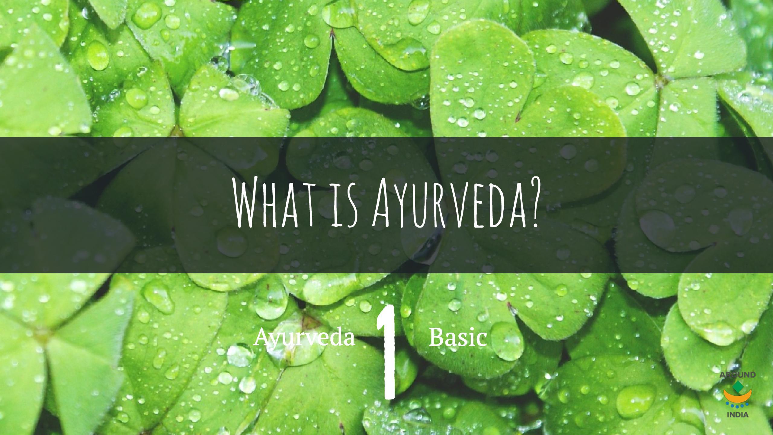 アーユルヴェーダの基本①:インドの伝統医学アーユルヴェーダとは?